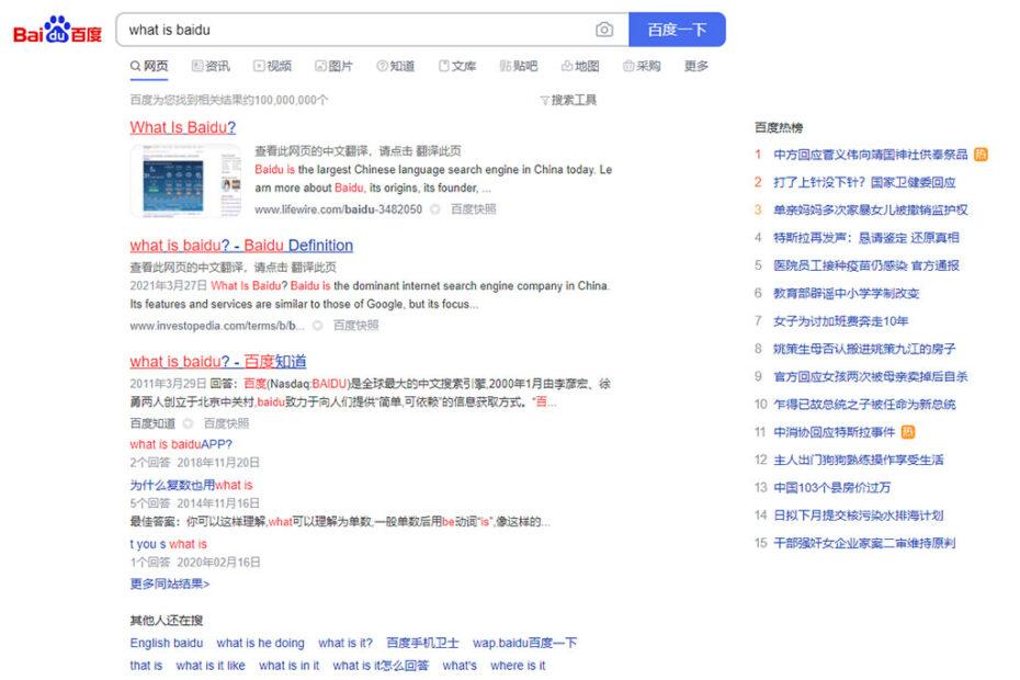 Baidu - největší čínský vyhledávač