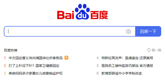 Baidu marketing